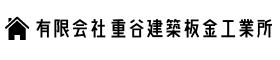 有限会社 重谷建築板金工業所 (2)